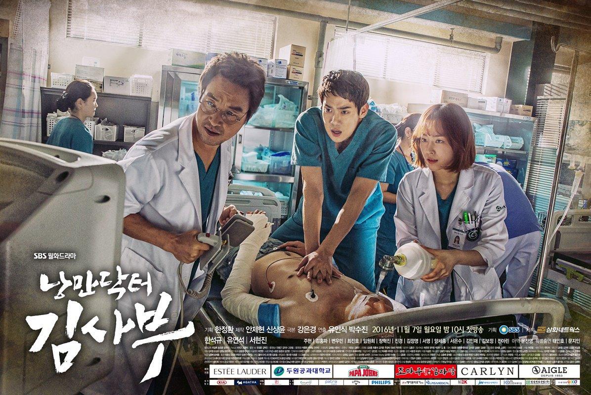 [韓劇] Romantic Doctor, Teacher Kim (낭만닥터 김사부) (2016) Romaimage